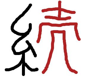 Cocolog_oekaki_2009_01_12_10_26